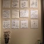 佐藤養助 - 沢山の色紙