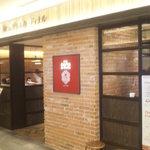 18568405 - ソラマチの店舗