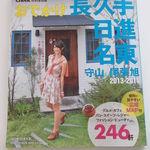 香膳 - Cheek別冊MOOK「おでかけ長久手・日進・名東・守山・尾張旭」に掲載されませた