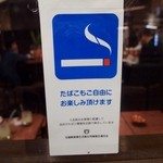 いち - たばこもご自由にお楽しみ頂けます