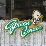 グリーンコーナー -