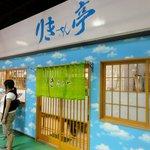 りきさん亭 - 宮古魚菜市場にあります。