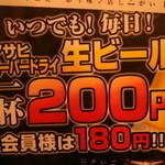 新鮮ホルモン酒場 ごっつ - なんとなんと!!生ビール一杯200円!!会員様は180円!!飲まなきゃ損でしょ!