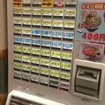18576727 - 店内の自動券売機