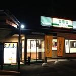 吉野家 - お店の外観