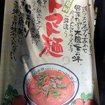 太陽のトマト麺 - お店の前にある、このシート、東京で見たのと同じです。