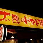太陽のトマト麺 - 大阪は黄色に文字がトマト色なんですね。 東京とはちょっと違うようです。