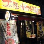太陽のトマト麺 - お店の概観です。 チェーン店ですから東京とほぼ同じ概観をしていますね。