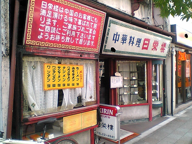中華料理 日栄楼 本店