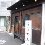 18581164 - 店構え