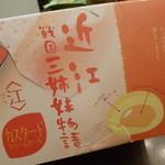 """鮎家の郷 - 2013.05 戦国三市姉妹ですが、、淀殿主役のドラマがヒットしたらその時は""""茶々""""ですね♪"""