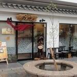 韓国厨房 尚州本店 - お店の外観