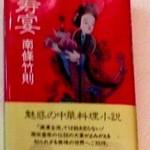 龍口酒家 - 2013年4月26日 1回目  「寿宴」南條竹則