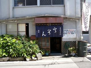 桜井うどん - 2009-07-16