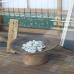 """御洲浜司 植村義次 - """"すはま""""が、飾ってあります♪"""