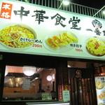 中華食堂一番館 - 秀英予備校厚木校の正面