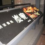 18594384 - お店の看板
