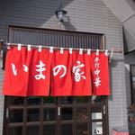 18597924 - いまの家@福島県西郷村
