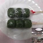 山中石川屋 - 料理写真:「草だんご」!美味しいんだよぉ~♡