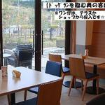 OneDayCafe - ドッグラン直結!?