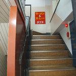 タブチ - 階段を上っていくと・・・