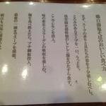 鶏白湯 蔭山 - 「鶏白湯麺の食べ方