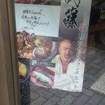 麻布 武藤 -