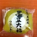 18610112 - 黒豆大福(包装)