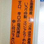 らーめん爐 - 店内壁に 1 【 2013年4月 】