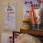 Sakamaki - 夜の定食はオール800円