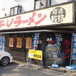 麺道服部 - 2013/04/27 外観2
