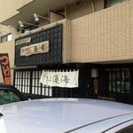 麺処 蓮海 - 店舗外観