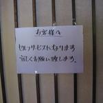 あざみ - 入口