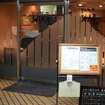 神戸屋 - お店入口