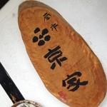 18622009 - 京家