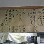 18622449 - メニュ2(厨房内上部)☆ぎょうざ定食の安いこと!!!