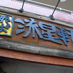 18622703 - 流星軒(店頭看板)