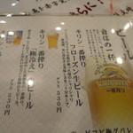 浜一番屋 - オリジナル性あるビールの種類!