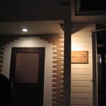 18625222 - 夜の店外観・3