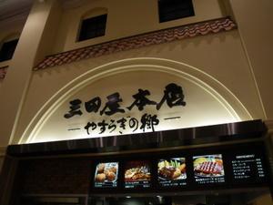三田屋本店 やすらぎの郷 あみプレミアム・アウトレット店