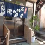 さの食堂 -