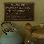 ガネー舎 - 3)テーブルマサラ