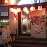 魚一 - 亀戸横町内 入ってすぐ右てにお店はあります
