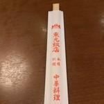 18634189 - 箸袋(2013/04)