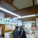やくらい土産センター・山の幸センター - 2013.04店内①