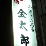 おにぎり金太郎 - 看板