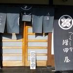増田屋 - 入口。休憩時間はありません。