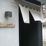 古祁庵 - 暖簾