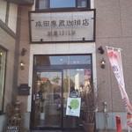 成田専蔵珈琲店 -