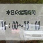 18646183 - 営業時間